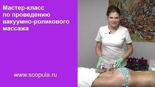 Мастер-класс по проведению вакуумно-роликового массажа | Scopula.ru