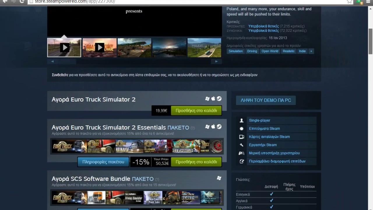 euro truck simulator 2 download demo