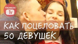 50 первых поцелуев // 50 kisses or Russian girls