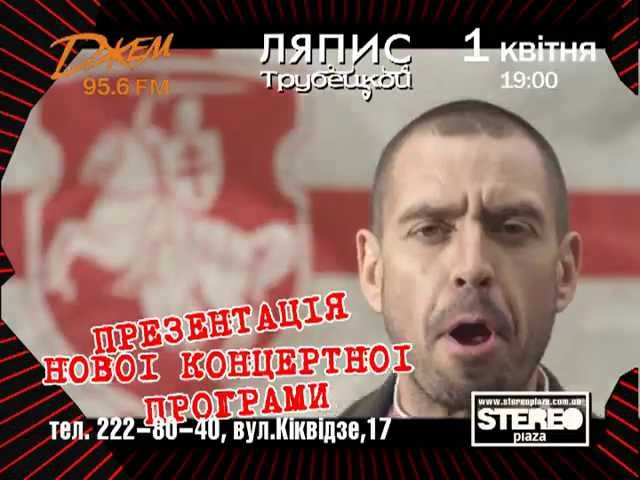 Ляпис Трубецкой — 1 апреля 2012 @ Киев, STEREO PLAZA