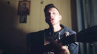 Лёша Свик - Самолеты (кавер под гитару)