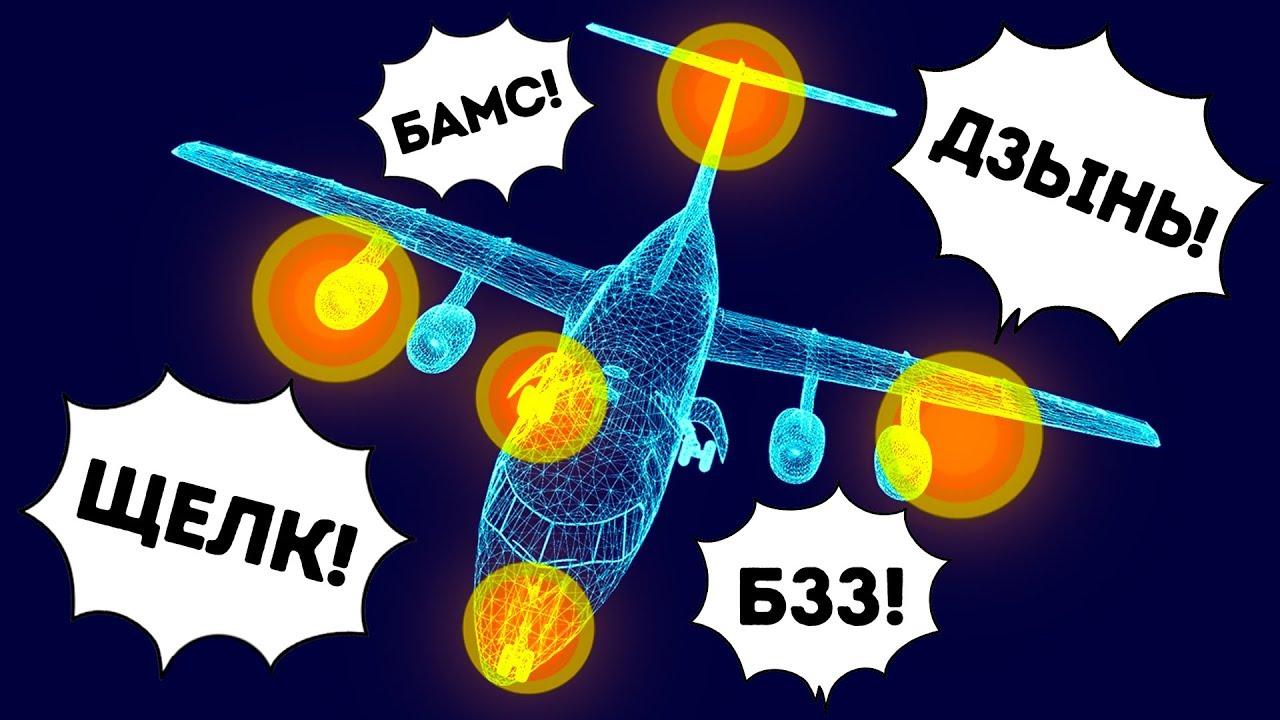 Что означает каждый шум, который вы слышите в самолете