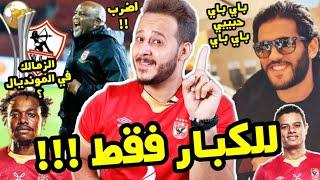 الزمالك ف كأس العالم للأندية مين ياااا معلمين ! رسمياً مروان محسن out !!فشل اخر صفقات الاهلي 2021 ?!