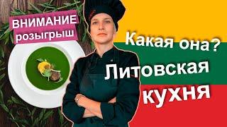 Национальная кухня ЛИТВЫ -  СУЩЕСТВУЕТ? Готовим по рецепту XIX века | Часть 1