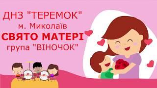 """Свято до Дня Матері в дитячому садочку """"Теремок"""", група """"Віночок"""""""