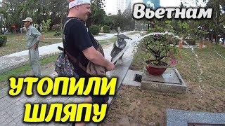 #6 Отпуск во Вьетнаме / Утопили Шляпу в МОРЕ в последний день