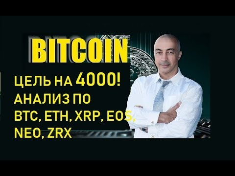 БИТКОИН!! ЦЕЛИ НА 4000$ ТЕХАНАЛИЗ ПО BTC, ETH, XRP, EOS, ZRX