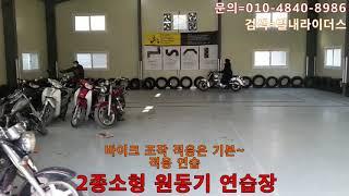 2종소형 면허 코스 시험 연습! 원동기 강습~마라쥬 연…