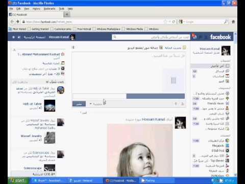 كيفية نشر صور او فيديو على الفيس بوك