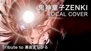 鬼神童子ZENKI OP | VOCAL COVER | Tribute to 黒岩よしひろ