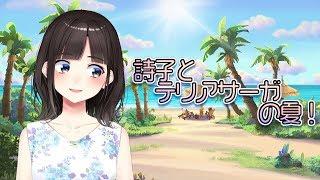 [LIVE] 詩子とテリアサーガの夏 〜お姉さんと一緒に遊ぼう!〜