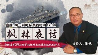 中国海军076与世界两栖攻击舰作战模式和特点《枫林夜话》第98期 2020.07.30 - YouTube