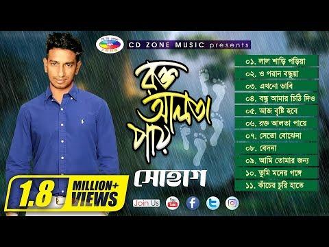 রক্ত আলতা পায়   Rokto Alta Pay   Super Hits Full Album   Shohag   Bangla Song