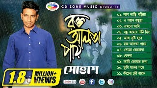 রক্ত আলতা পায় | Rokto Alta Pay | Super Hits Full Album | Shohag | Bangla Song