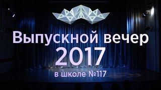 Выпускной вечер 2017 в школе №117 города Москвы – Концерт учителей