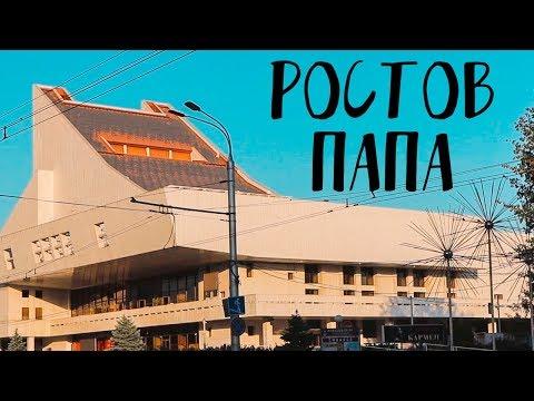 РОСТОВ 2018 || ГДЕ ГУЛЯТЬ / ГДЕ ПОЕСТЬ