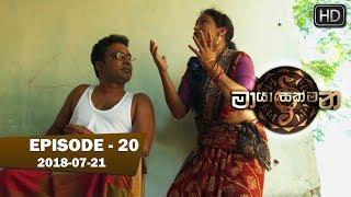 Maya Sakmana | Episode 20 | 2018-07-21 Thumbnail