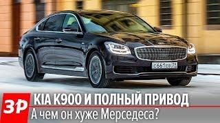 Kia K900 Почти S класс?  Первый Тест Драйв Киа К900