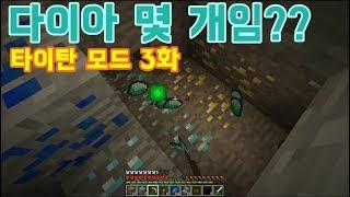 [MODE CHALLENGE 3 !!] 타이탄 모드!! (3화) 다이아 한번에 몇개야..ㄷㄷ 먹을것이 필요하다 나가자!!!