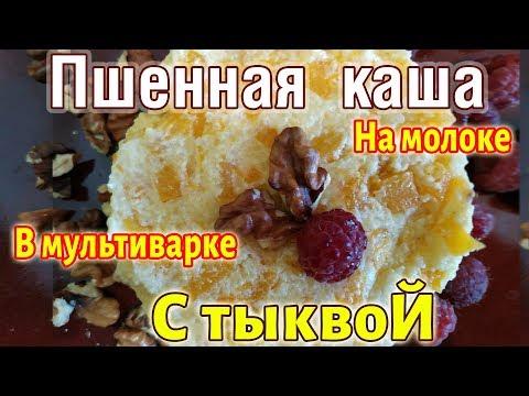 МОЛОЧНАЯ пшенная каша с ТЫКВОЙ в мультиварке, самая вкусная тыквенная каша, где в рецепте есть пшено