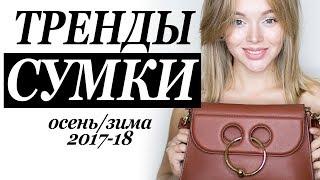 САМЫЕ МОДНЫЕ ТРЕНДОВЫЕ СУМКИ | СУМОЧНЫЕ ТРЕНДЫ ОСЕНЬ 2017 - ЗИМА 2018 | DARYA KAMALOVA