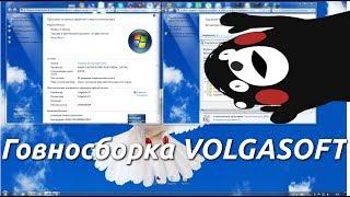 Говносборка Volgasoft на основе windows 7