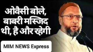 Babri Masjid Thi Hai Or Rahegi - Asaduddin Owaisi | AIMIM | MIM News Express