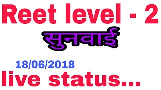 reet level -2  सुनवाई latest update