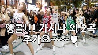 앵콜요청에도 지치지않고 가시나 외 2곡더!! 춤추는소녀들 퍼스트원!!! @다이아나 홍대버스킹