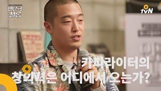 insight salon [인문학살롱-박웅현]광고 카피라이터가 찾은 창의력을 이끄는 힘 160314 EP.1