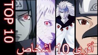 Top10 Naruto  اقوى 10 اعضاء من الاوتشيها
