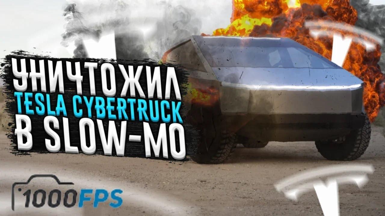 Уничтожил Tesla Cybertruck  в замедленной съемке