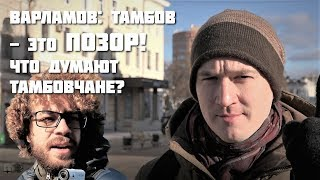 """Варламов: """"Тамбов -  это какой-то позор"""".  А что думают сами тамбовчане?"""