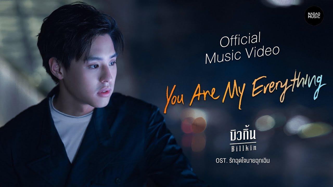 Download Billkin - You are my everything OST.รักฉุดใจนายฉุกเฉิน [Official MV]