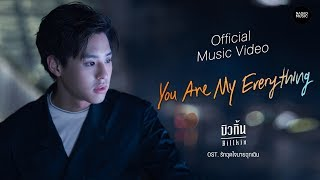 You are my everything OST.รักฉุดใจนายฉุกเฉิน - บิวกิ้น [Official Music Video] | Nadao Music