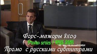 Форс-мажоры 8 сезон 9 серия - Промо с русскими субтитрами (Сериал 2011) // Suits 8x09 Promo
