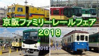 【京阪】ファミリーレールフェア2018に行ってきました