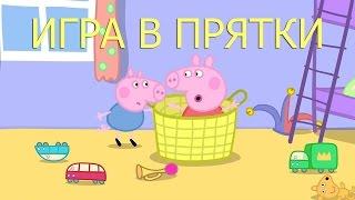 Свинка Пеппа новые серии Игра в прятки смотреть онлайн