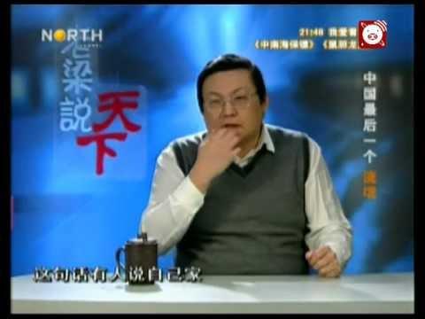 老梁说天下女尸_《老梁说天下》中国最后一个流氓 20110115 - YouTube