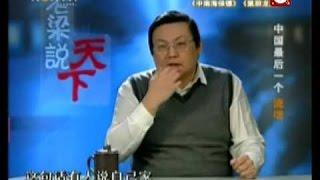 老梁说天下 中国最后一个流氓 20110115