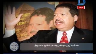 بالفيديو.. ابنة أحمد زويل تنعي والدها بهذه الكلمات