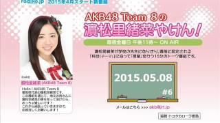 AKB48 Team8の濵松里緒菜やけん!20150508 徳島.