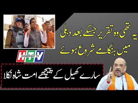 Haqeeqat TV: Kapil Mishra and Amit Shah is Responsible For Delhi Happening