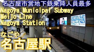 【名古屋市営地下鉄乗降人員最多】東山線 名古屋駅に潜ってみた Nagoya Station. Nagoya Municipal Subway Meijo Line