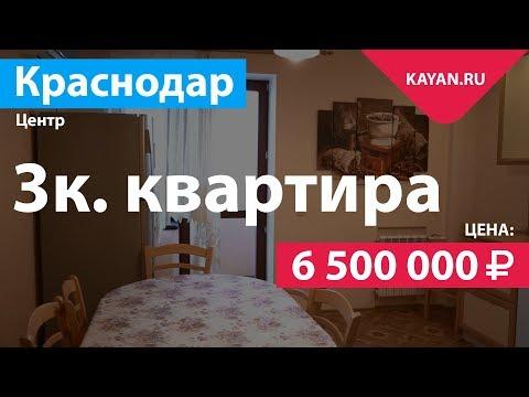 Видеообзор 3-к. квартиры по ул. Ставропольская / ул. 2-я Пятилетка, г. Краснодар