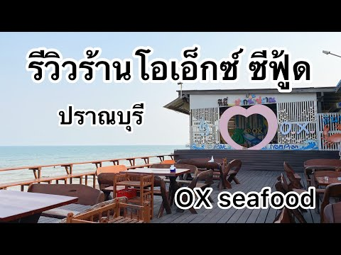 ร้านอาหารทะเลซีฟู้ดติดชายทะเลปราณบุรี/ โอเอ็กซ์ ซีฟู้ด ปราณบุรี/ OX seafood ปากน้ำปราณ/ JP On Tour