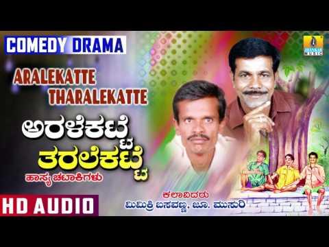 Aralekatte Tharalekatte I Kannada Comedy Drama I Mimicry Basanna, Musuri I Jhankar Music