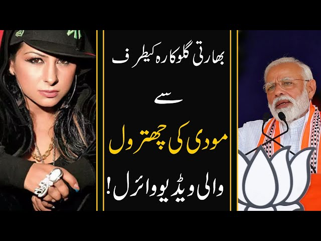 Video of Hip Hop Singer Hard Kaur  abusing Modi and Shah goes viral | 9 News HD