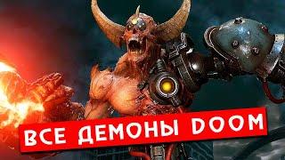 Все демоны и ангелы DOOM: Страшные Тайны игры Doom Eternal