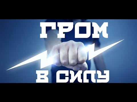 видео: Красный гром в силу на капралах. =))) prime world - громовержец \ молниеносный.